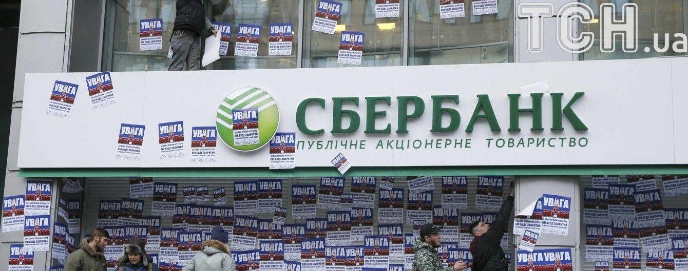 """В НБУ """"совершенно точно"""" знают, что все российские банки в Украине ведут переговоры о продаже"""