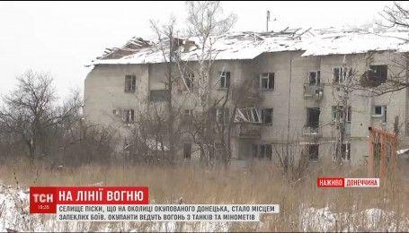 З танків та мінометів російські найманці палять по Пісках