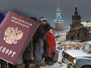 Потойбічна Росія