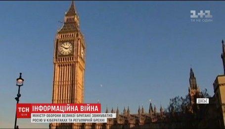 Великобритания обвинила Россию в кибератаках