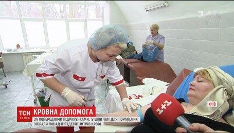 Українці масово відреагували на заклик здати кров для порятунку поранених бійців