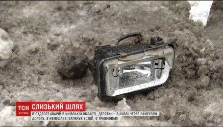 Гололедица стала причиной большого количества аварий в Киевской области