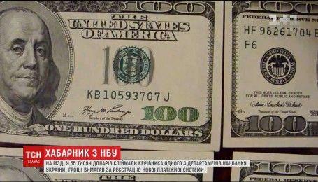 Руководителя одного из департаментов НБУ поймали на взятке в 35 тисяч долларов