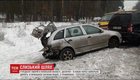 Гололедица вызвала десятки аварий в Киеве и области, есть жертвы