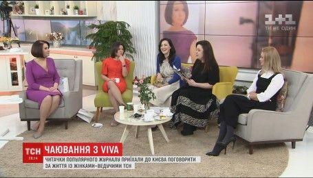 Журнал VIVA устроил чаепитие читательниц с женщинами-ведущими ТСН