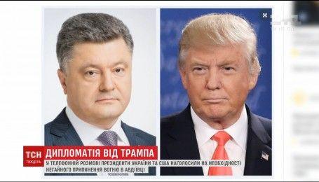 Сдаст ли Америка Украину: результаты телефонного разговора Порошенко и Трампа