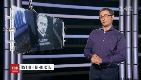 Календар тижня: надгробний пам'ятник для Путіна та соло Лукашенка
