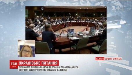В Европейском парламенте обсудят ухудшение ситуации на востоке Украины