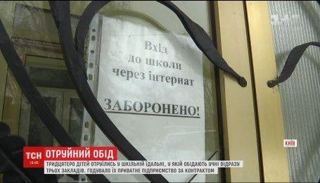 На Київщині більше десяти дітей госпіталізували з харчовим отруєнням