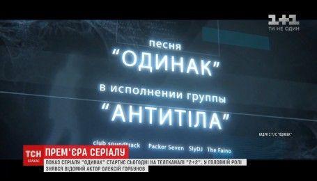 """Телеканал """"2+2"""" покажет новый сериал об уголовной Одессе"""