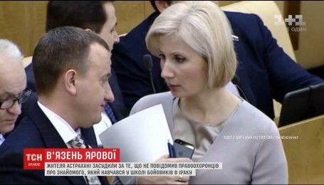 Житель Астрахані став першим, кого засудили за законом Ярової