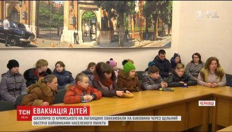 Два десятка школьников из поселка Крымское эвакуировали в Черновцы