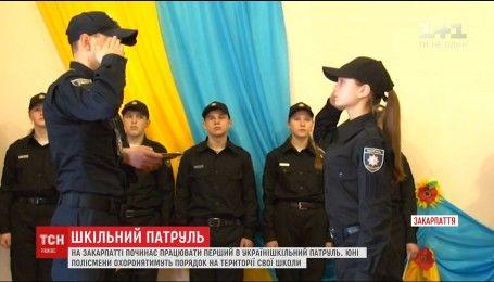 На Закарпатье появился первый школьный патруль