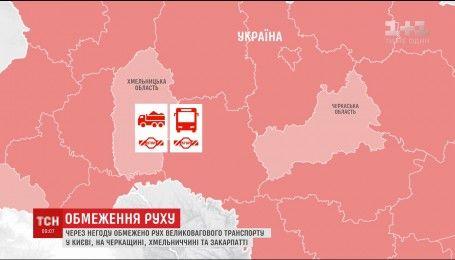 Через негоду рятувальники обмежили рух транспорту в декількох областях