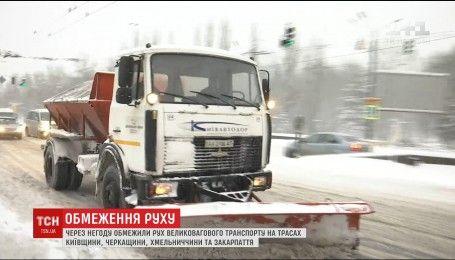 На Черкащині, Хмельниччині та Закарпатті обмежили рух транспорту