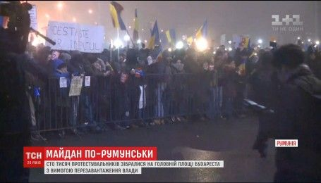 В Румынии люди продолжают протестовать против правительства