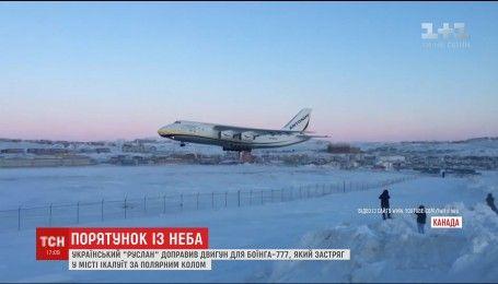 Украинский Ан-124 спас пассажирский самолет, который застрял в ледяном плену
