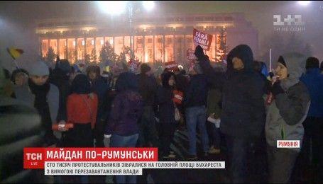 В Румынии активисты обещают не прекращать протесты, пока не сменится власть