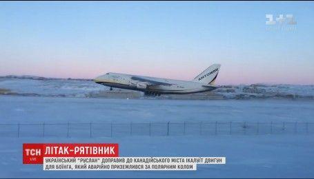 Украинским Ан-124 доставили двигатель самолету, который сломался на полпути