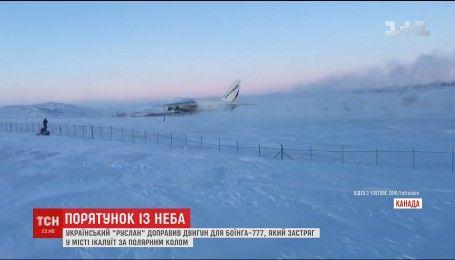 """Украинский """"Руслан"""" помог пассажирскому самолету в трудной ситуации за полярным кругом"""