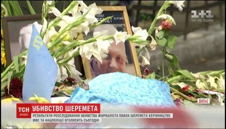 Керівництво МВС та Нацполіції пообіцяло оголосити результати розслідування вбивства Шеремета