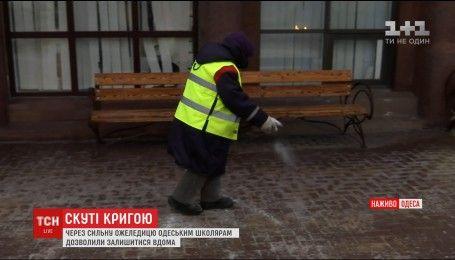 Одесским школьникам из-за непогоды разрешили не приходить на уроки