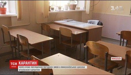 У школах Миколаєва призупинили навчання