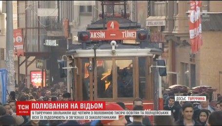 У Туреччині поновили масові звільнення чиновників, підозрюваних у спробі держперевороту