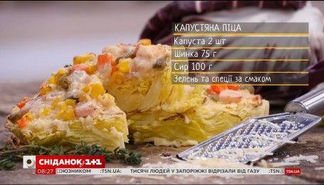 Капустная пицца - рецепты Сеничкина