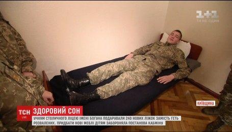 """Здоровий сон військових: у ліцеї Богуна """"розвалюхи"""" замінили на нові ліжка"""