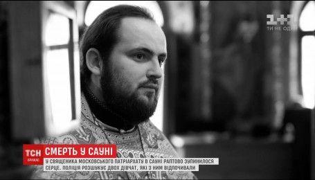 Священник Московського патріархату помер у сауні від зупинки серця