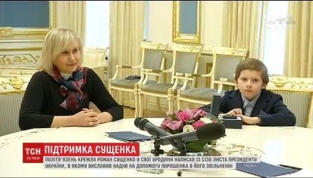 Петр Порошенко встретился с семьей российского пленника Романа Сущенко