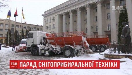 В Кропивницкому боролись с метелью новой техникой за 10 миллионов гривен