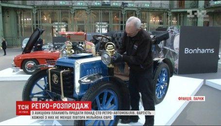 У Парижі розпродають ретро-автомобілі