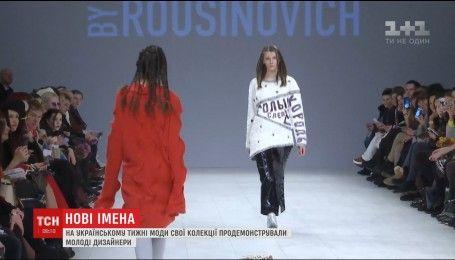 На Українському тижні моди свої колекції продемонстрували молоді дизайнери
