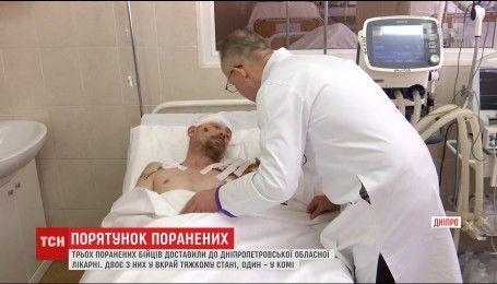 Трьох поранених бійців доправили за добу до обласної лікарні Дніпра