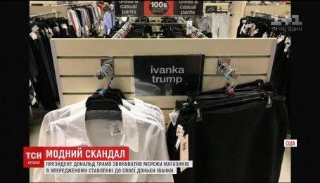 Мережа американських магазинів одягу відмовилася продавати колекцію Іванки Трамп