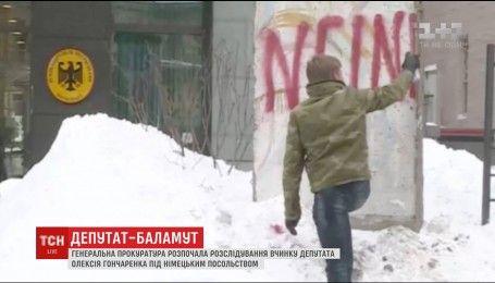 ГПУ отреагировала на поступок депутата Гончаренко, который осквернил обломок Берлинской стены