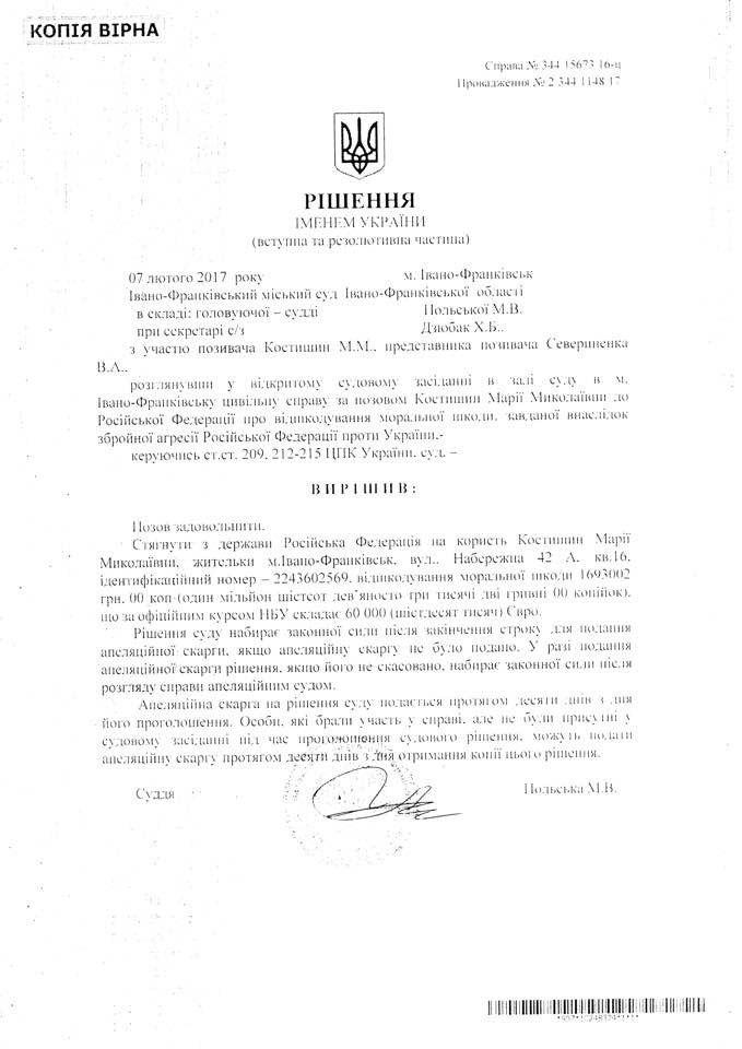 Мати загиблого в Авдіївці бійця виграла суд проти Росії
