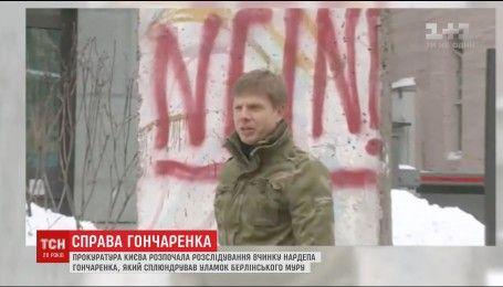 Гончаренко могут посадить в тюрьму за осквернение Берлинской стены
