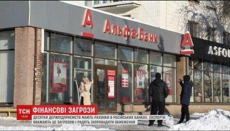 Українські державні підприємств зберігають приголомшливі суми на рахунках російських банків