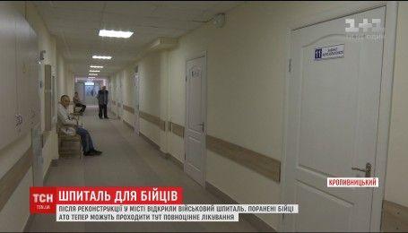 В Кропивницкому после реконструкции открыли военный госпиталь