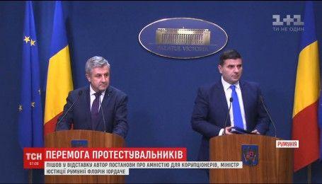 Министр юстиции Румынии ушел в отставку