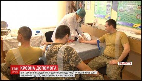Закарпатські прикордонники здали кров для онкохворих діток