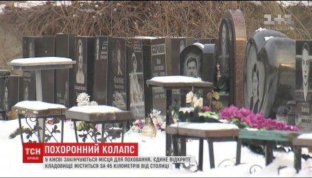 В Киеве со временем негде будет хоронить людей: места на кладбище стоят до 10 тысяч гривен