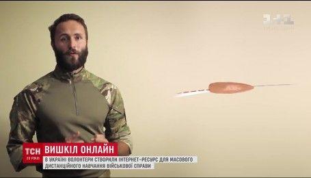 В Украине начали дистанционное обучение с военного ремесла для гражданских