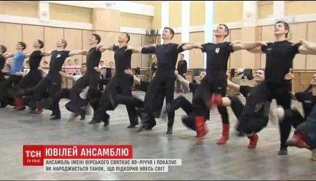 Национальный ансамбль танца имени Павла Вирского празднует 80-летний юбилей