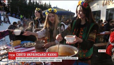 На австрийском курорте местные пробовали традиционные украинские блюда