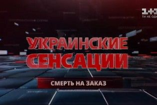 Украинские сенсации. Смерть на заказ