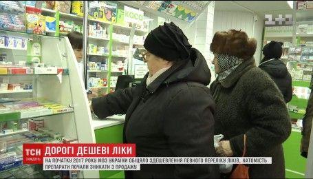 Попытка МОЗ ввести референтные цены закончилась исчезновением самых популярных препаратов